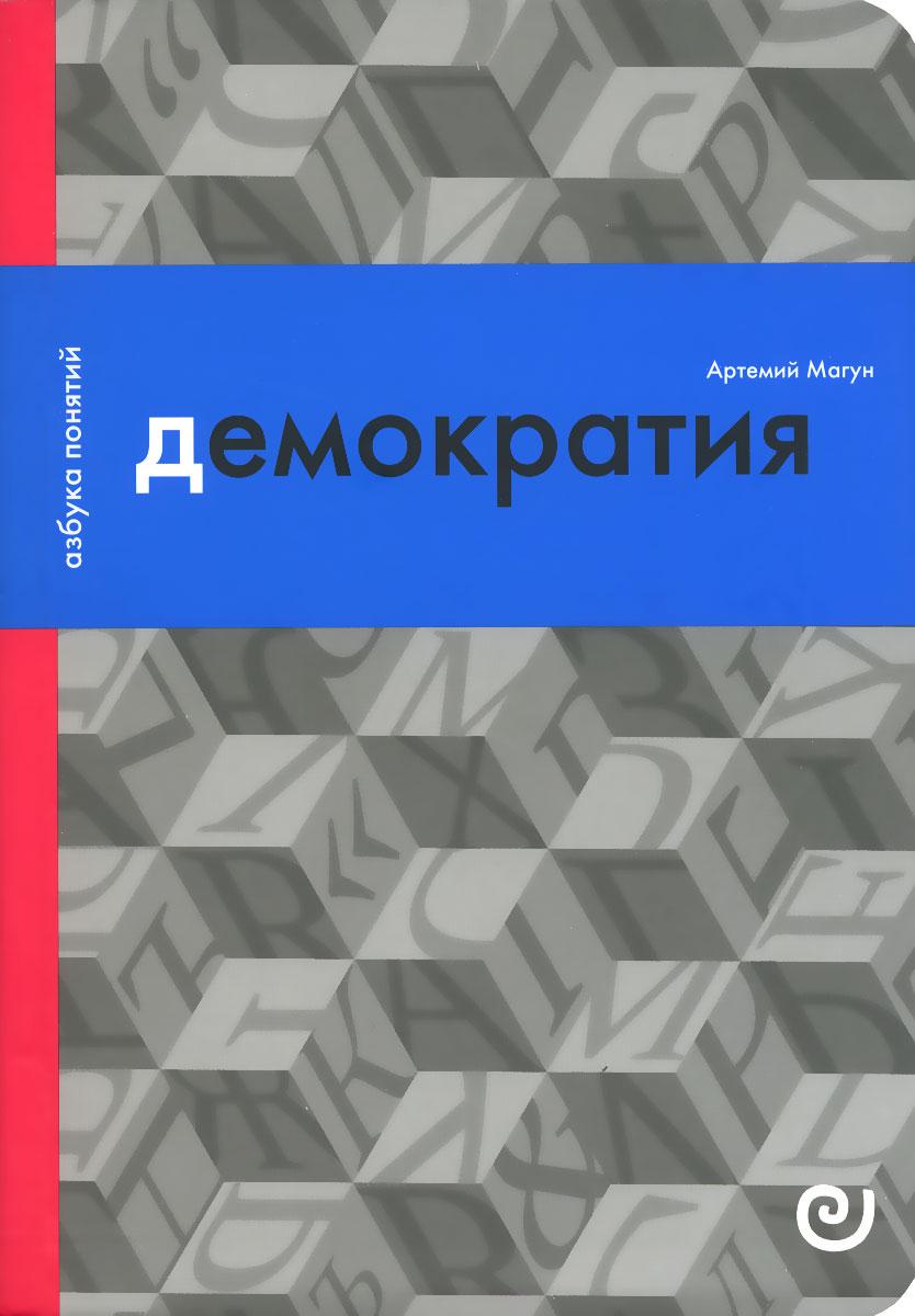 Артемий Магун Демократия, или Демон и гегемон кто есть кто в санкт петербурге выпуск 4