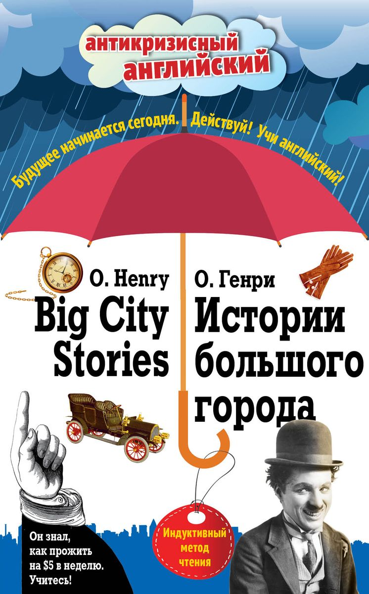 Big City Stories / Истории большого города. Индуктивный метод чтения