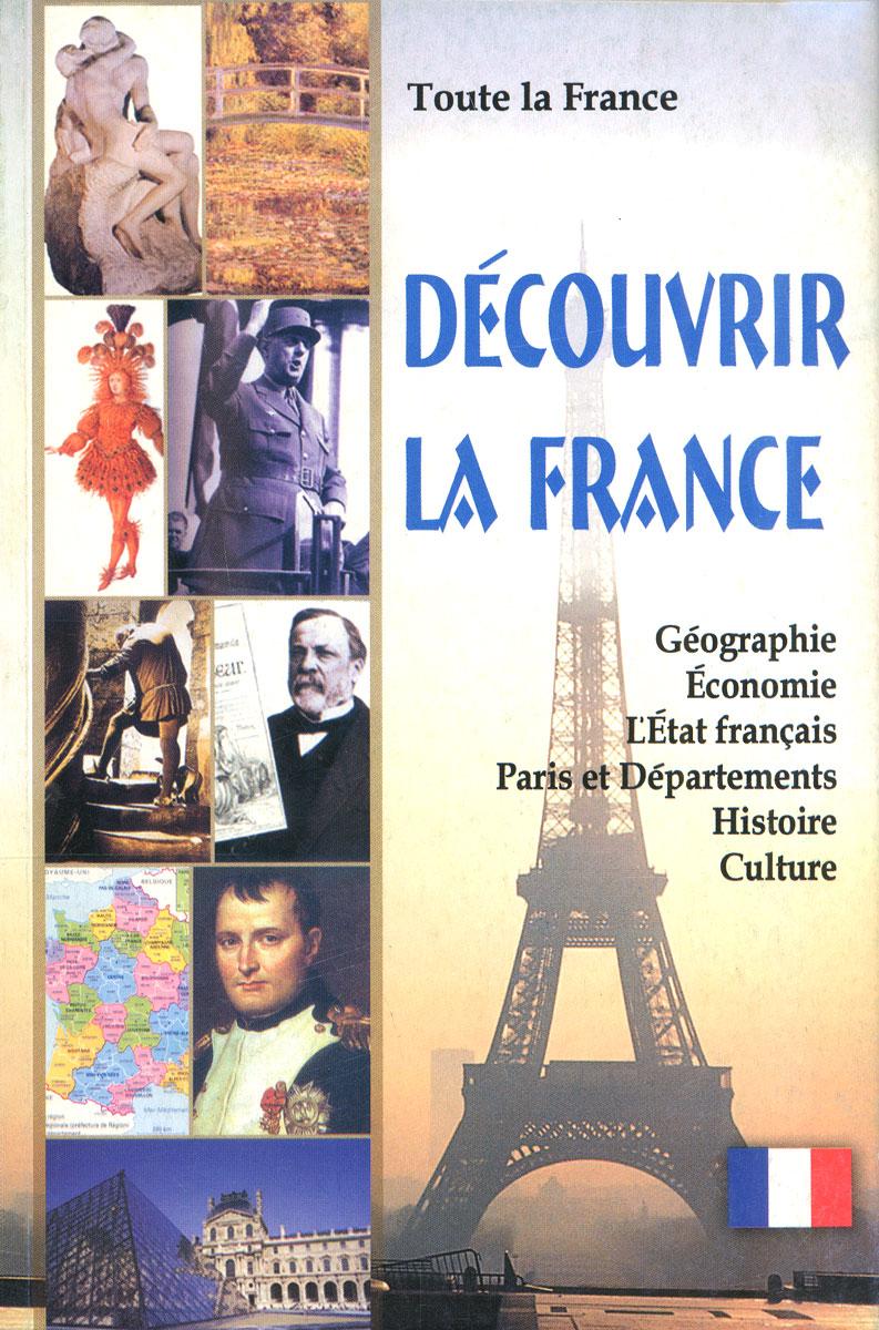 Toute la France: Decouvrir la France / Вся Франция. Откройте для себя Францию о бугакова savoir vivre en france