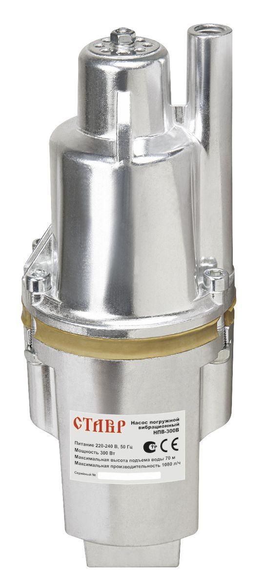 Насос погружной вибрационный Ставр НПВ-300 В набор фитингов для подключения насоса 1