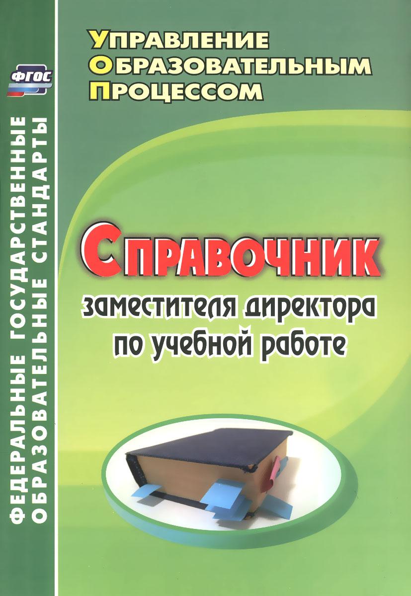 Справочник заместителя директора по учебной работе camillen 60 бальзам лосьон для стоп fussbalsam lotion 1000 мл