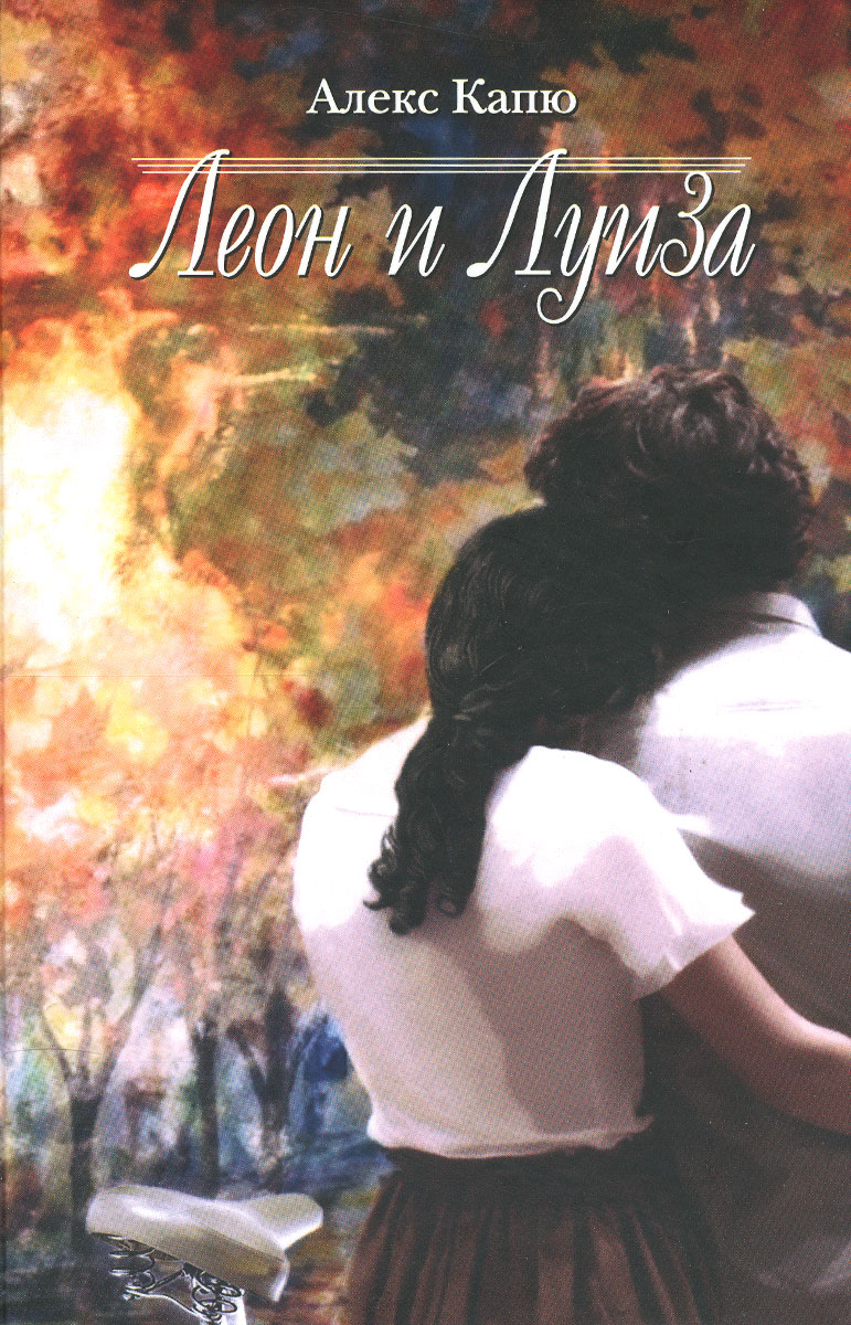 Леон и Луиза Первая мировая подходит к концу, когда в небольшом французском...