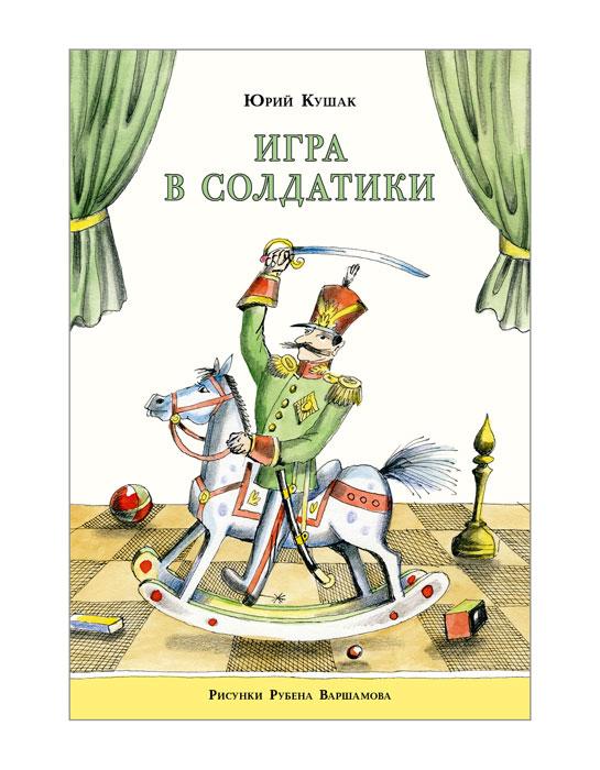 Юрий Кушак Игра в солдатики