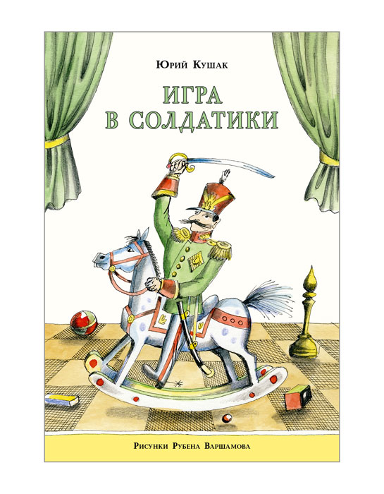 Юрий Кушак Игра в солдатики цена