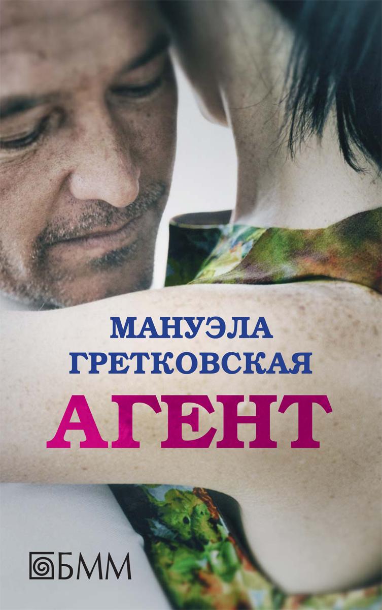 Мануэла Гретковская Агент правда о тазобедренном суставе жизнь без боли
