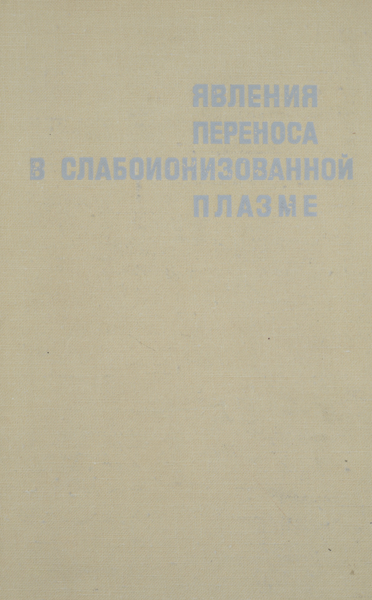 образно выражаясь в книге А. В. Елецкий, Л. А. Палкина, Л. А. Смирнов