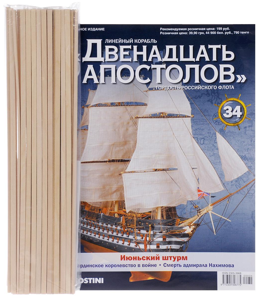 Журнал Двенадцать апостолов №34