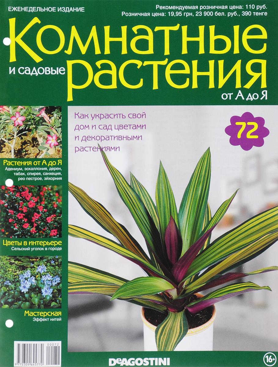 Журнал Комнатные и садовые растения. От А до Я №72 журнал комнатные и садовые растения от а до я 141