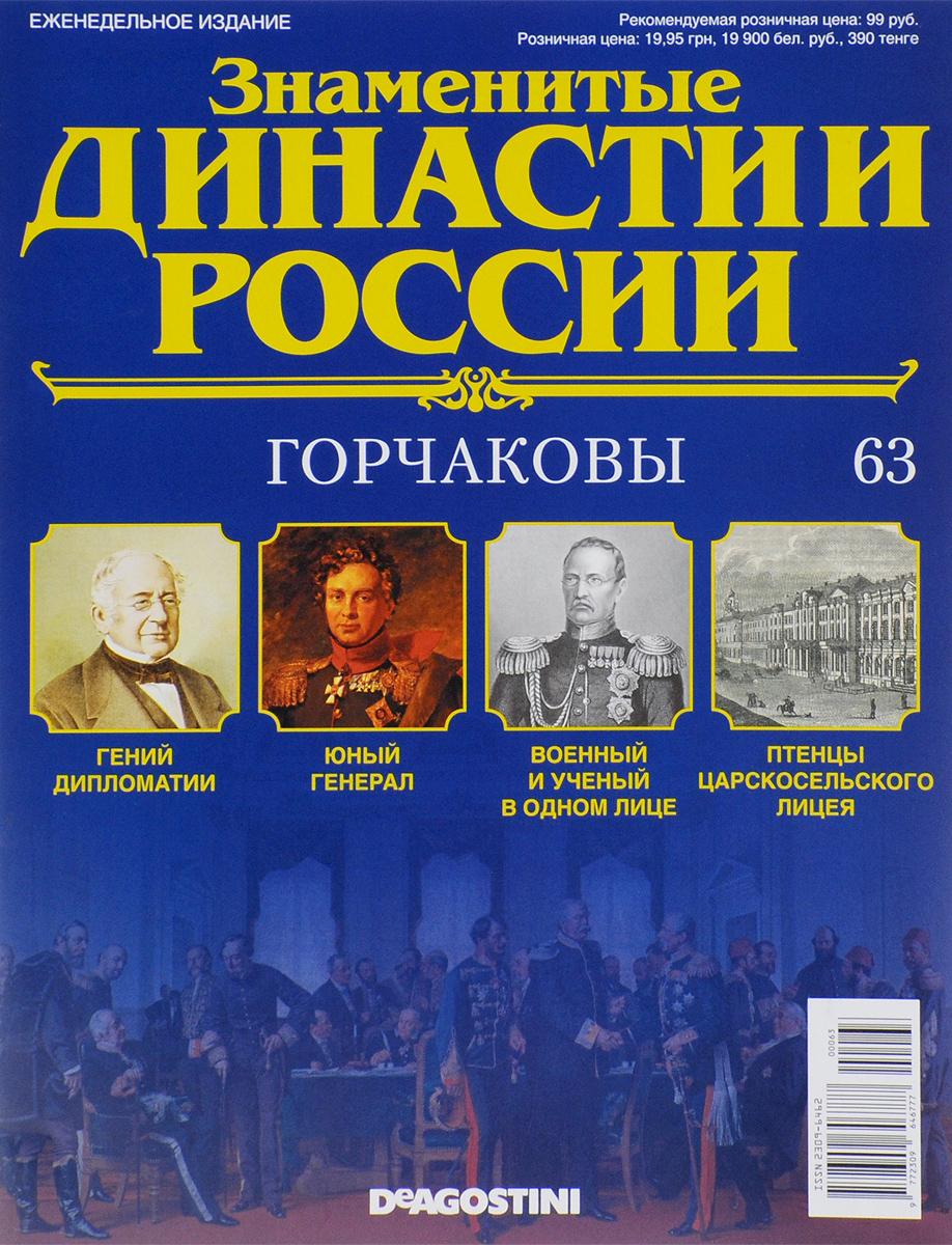 Журнал Знаменитые династии России №63 журнал знаменитые династии россии 85