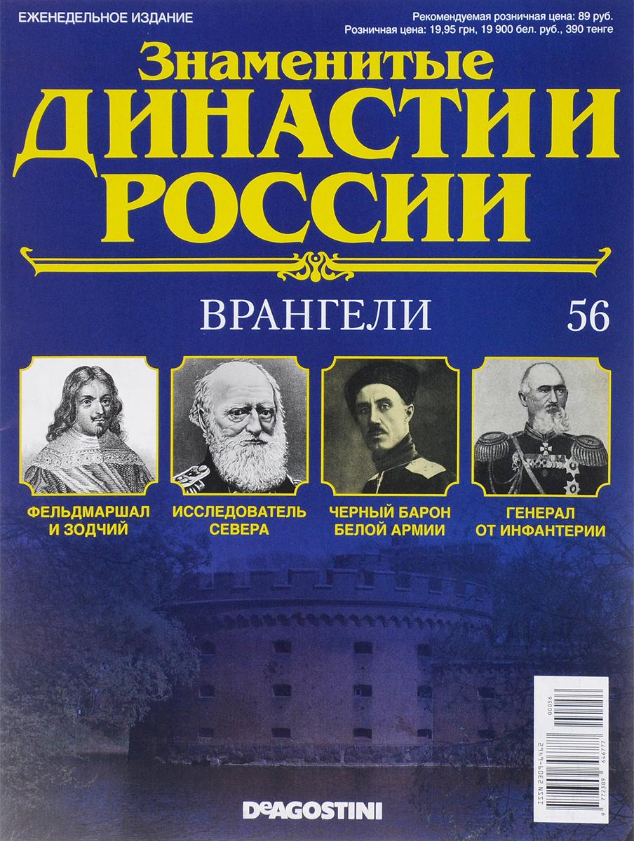 Журнал Знаменитые династии России №56 журнал знаменитые династии россии 85