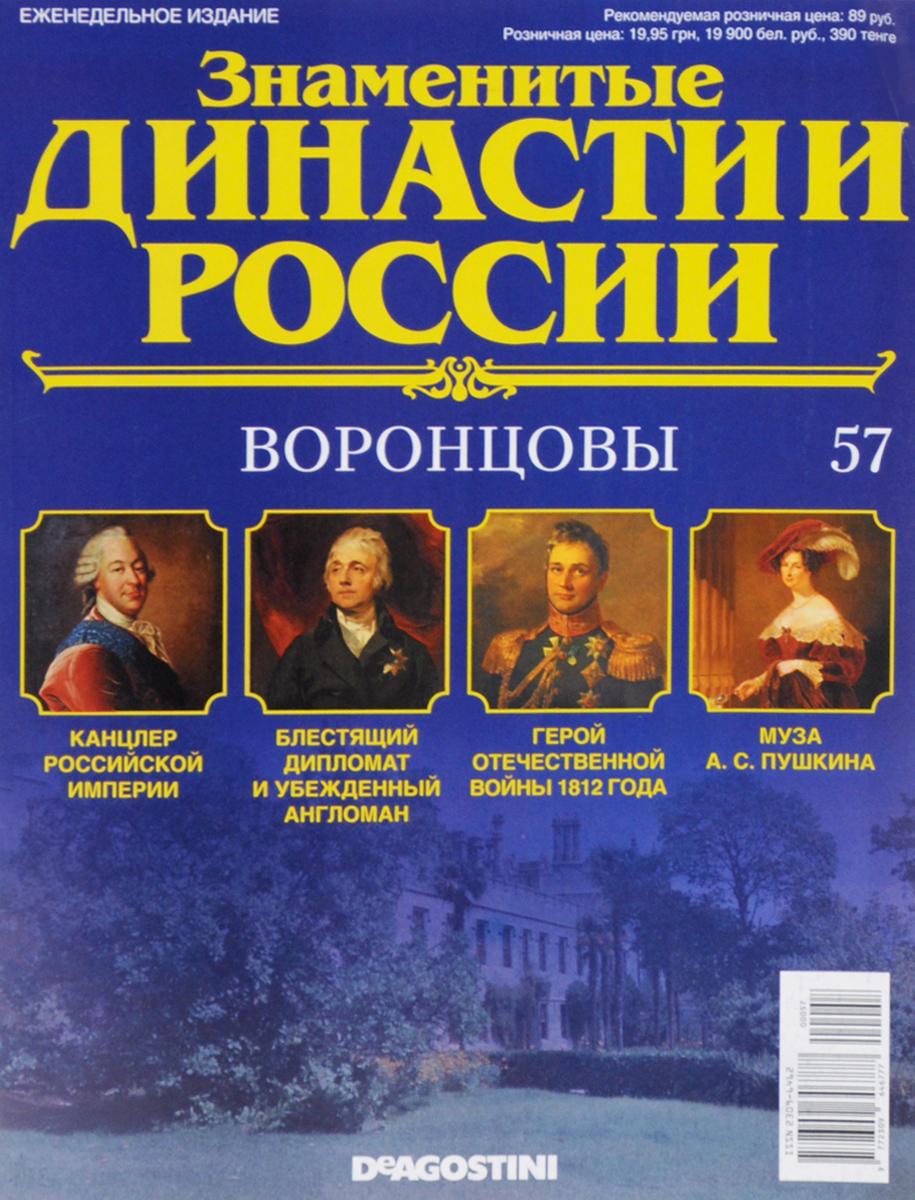 Журнал Знаменитые династии России №57 журнал знаменитые династии россии 85