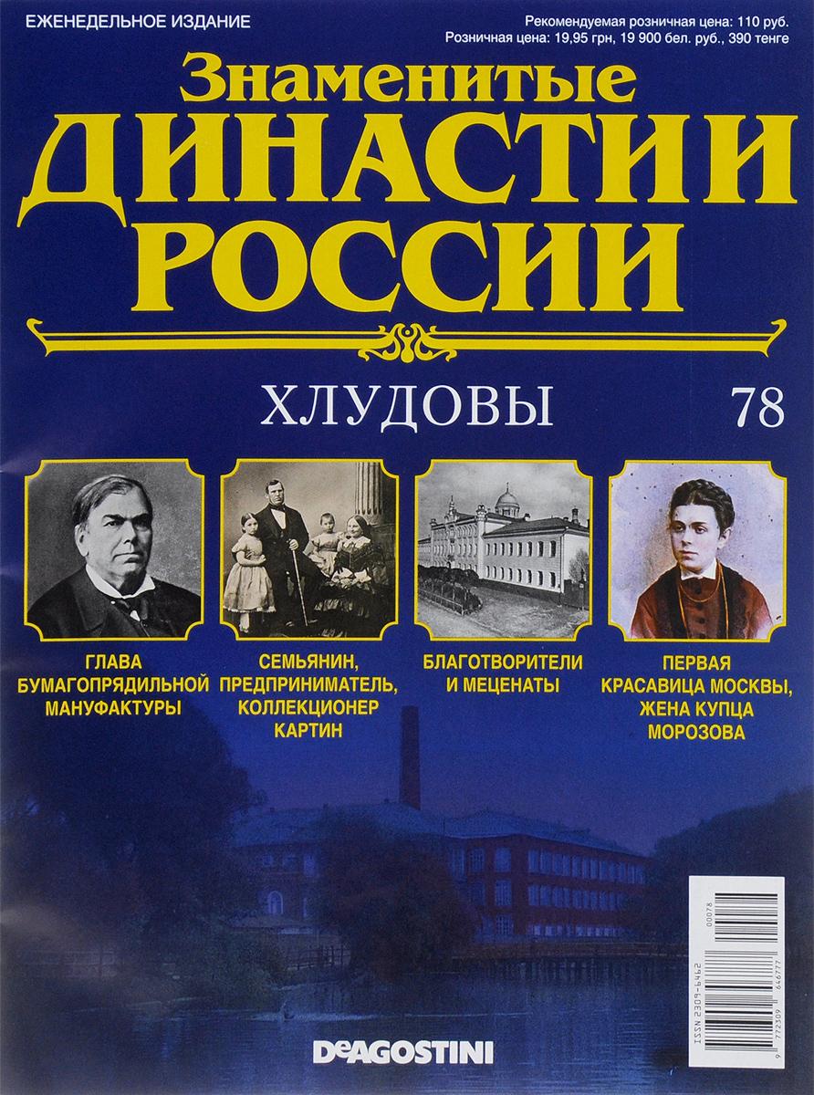Журнал Знаменитые династии России №78 журнал знаменитые династии россии 85