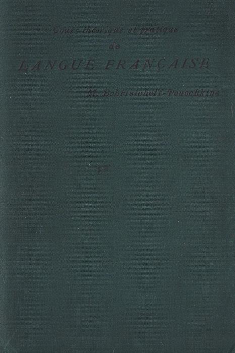 Пособие по практическому изучению французского языка для старшего возраста библия пересказанная детям старшего возраста