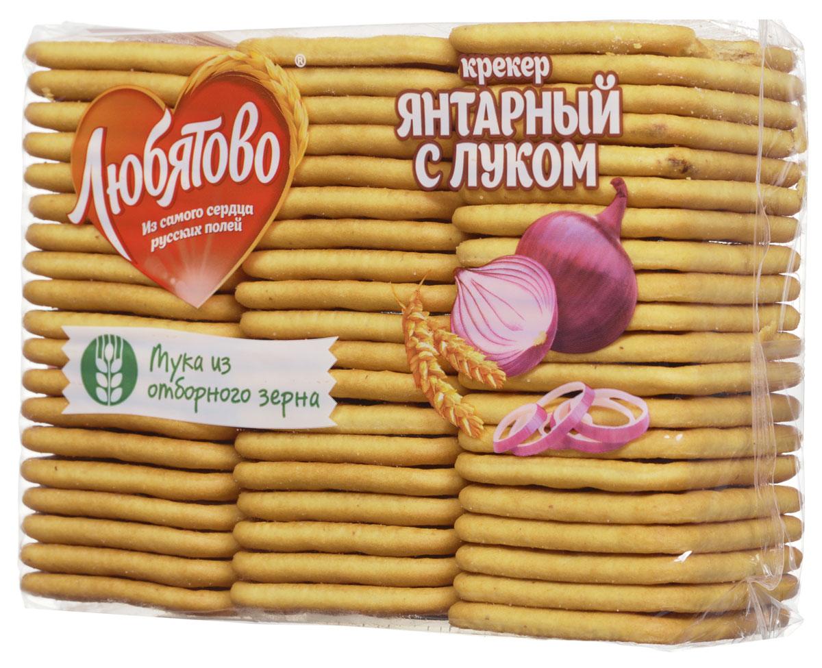 Любятово Крекер Янтарный с луком, 500 г pediasure смесь со вкусом ванили с 12 месяцев 200 мл