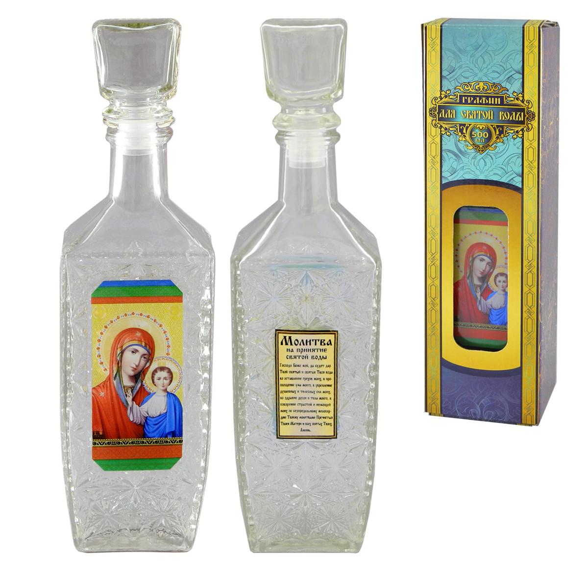 Сосуд для cвятой воды Казанская икона Божией Матери, 500 мл544-1533Сосуд для святой воды Kwestor Казанская икона Божией Матери изготовлен из стекла. Напереднейстенке сосуда изображена Казанская икона Божией Матери, на задней - молитва на принятиесвятойводы. Стенки сосуда имеют рельефную поверхность. Сосуд закрываетсястеклянной пробкой.