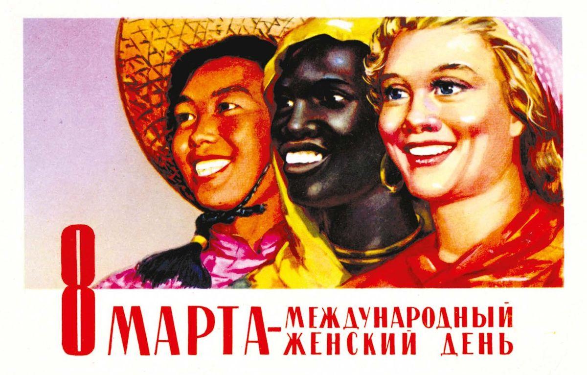 Поздравительная открытка в винтажном стиле 8 Марта, №106ПВХ (поливинилхлорид)Поздравительная открытка в винтажном стиле