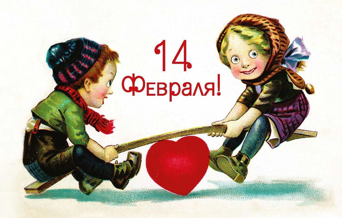 Поздравительная открытка в винтажном стиле 14 февраля, №112ОТКР №112Поздравительная открытка в винтажном стиле
