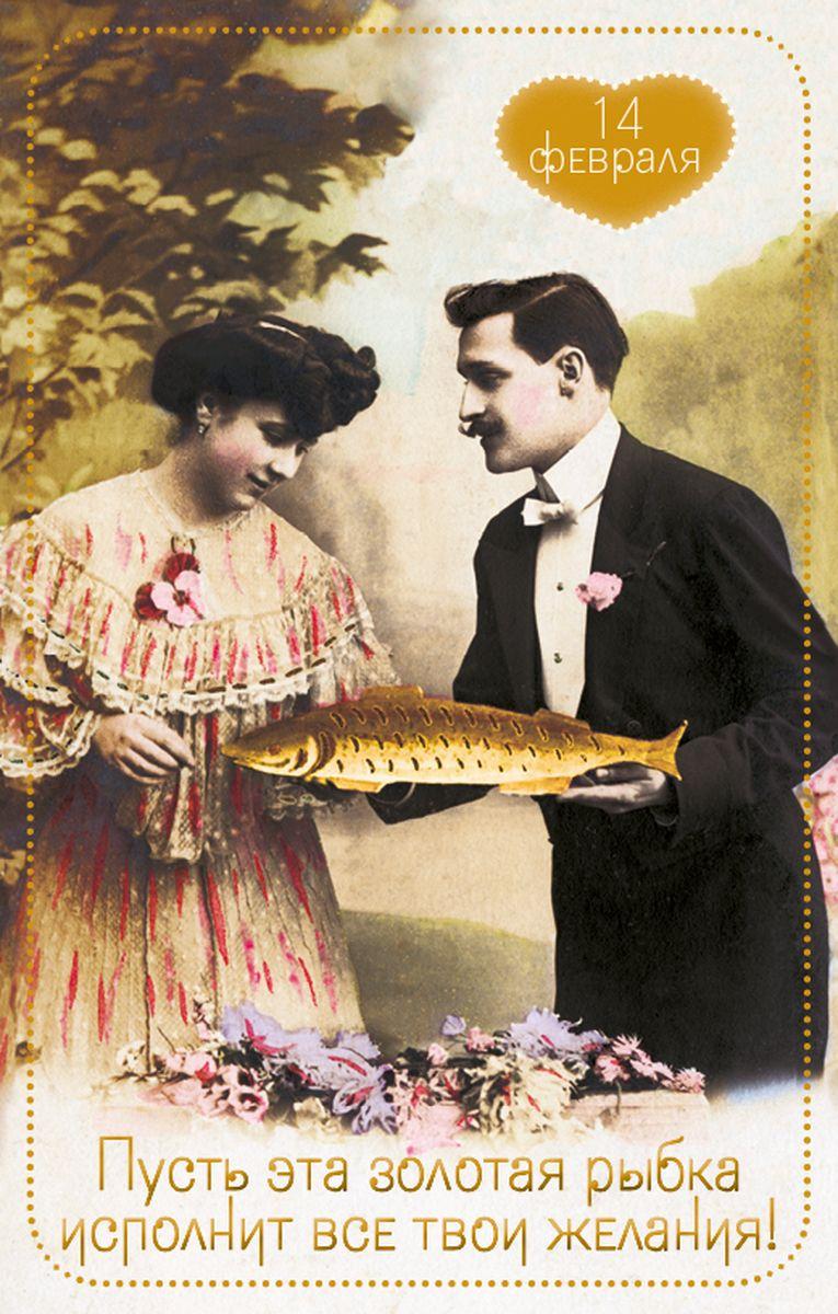 Поздравительная открытка в винтажном стиле 14 февраля, №259ОТКР №259Поздравительная открытка в винтажном стиле