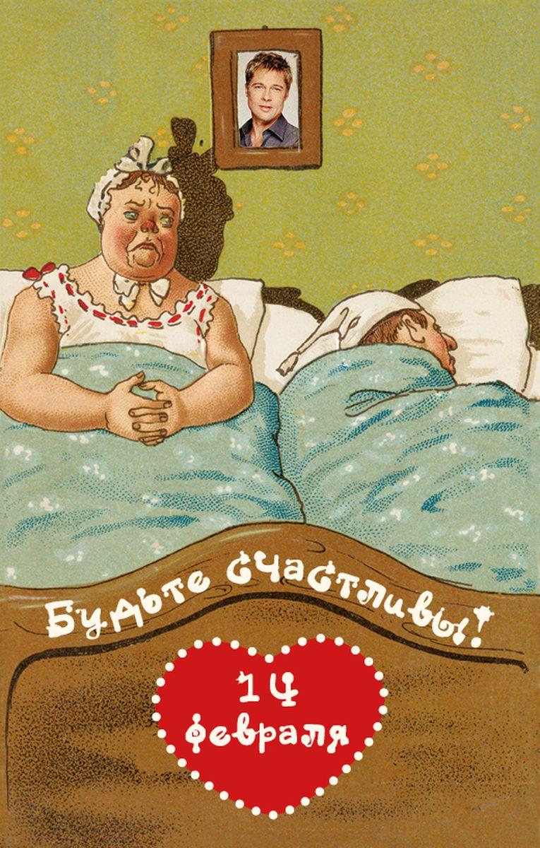 Поздравительная открытка в винтажном стиле 14 февраля, №260ОТКР №260Поздравительная открытка в винтажном стиле