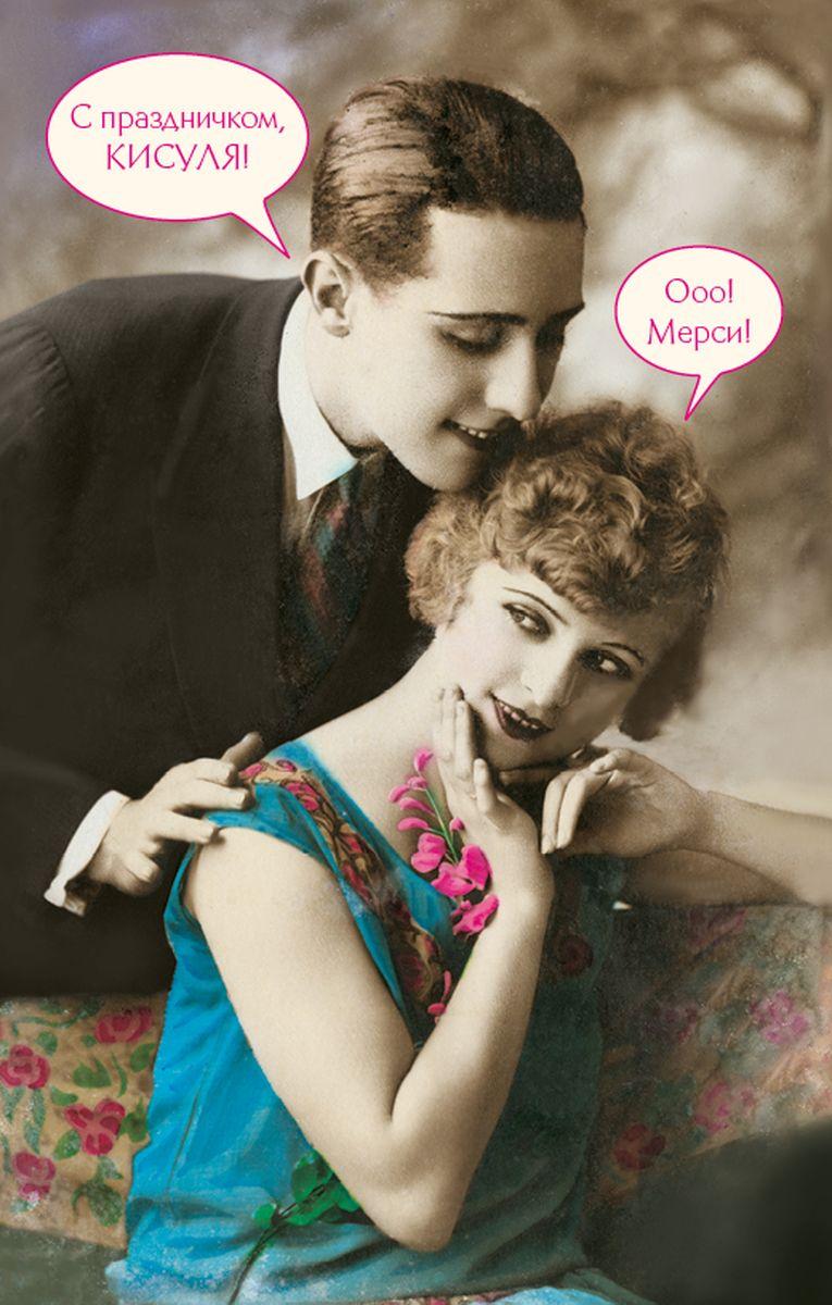 Поздравительная открытка в винтажном стиле №263ОТКР №263Поздравительная открытка в винтажном стиле