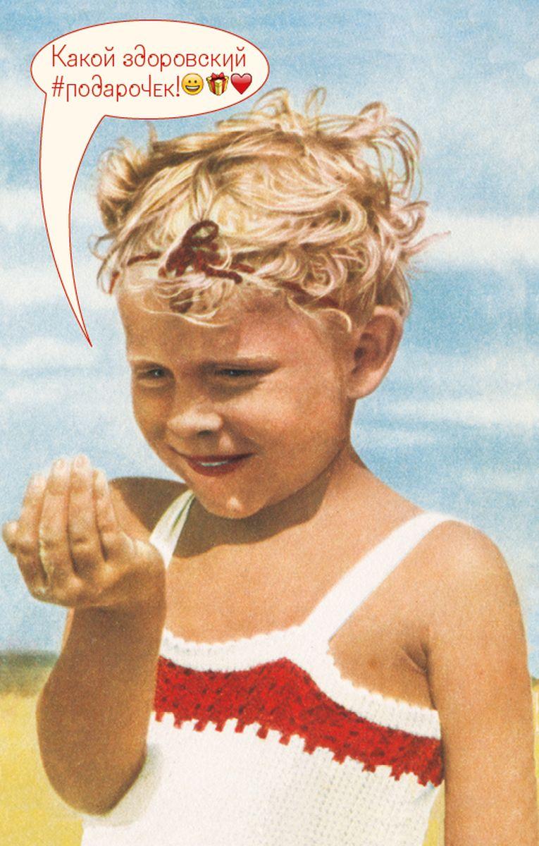 Поздравительная открытка в винтажном стиле №265ОТКР №265Поздравительная открытка в винтажном стиле