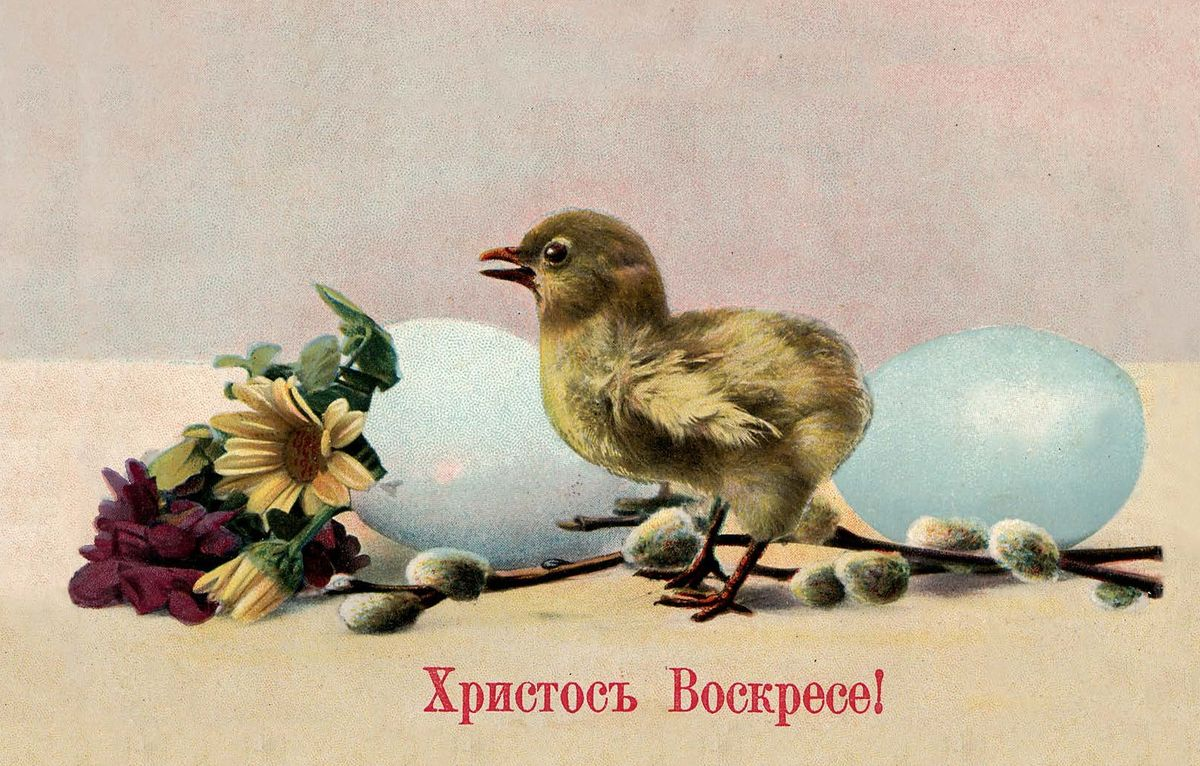 Поздравительная открытка в винтажном стиле Пасха, №35ОТКР №35Поздравительная открытка в винтажном стиле