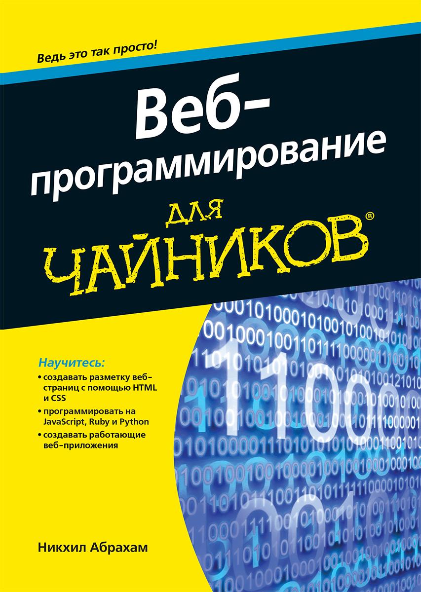 Никхил Абрахам Веб-программирование для чайников эрик фримен изучаем программирование на javascript