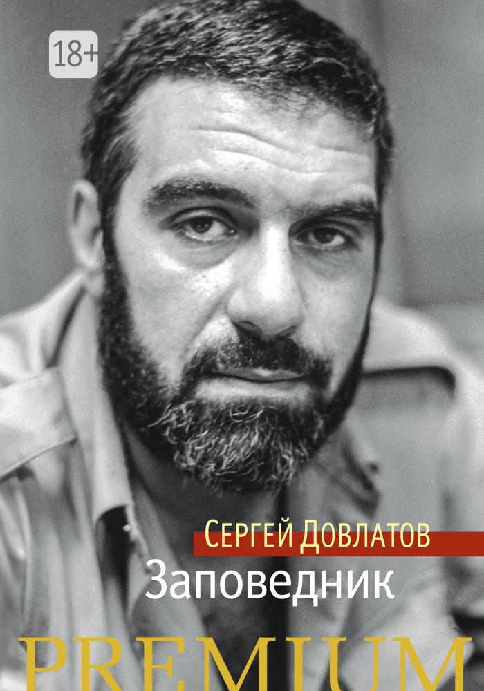 Сергей Довлатов Заповедник лего лесной заповедник