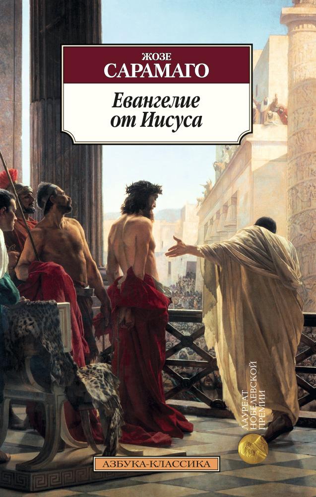 Жозе Сарамаго Евангелие от Иисуса отсутствует евангелие на церковно славянском языке
