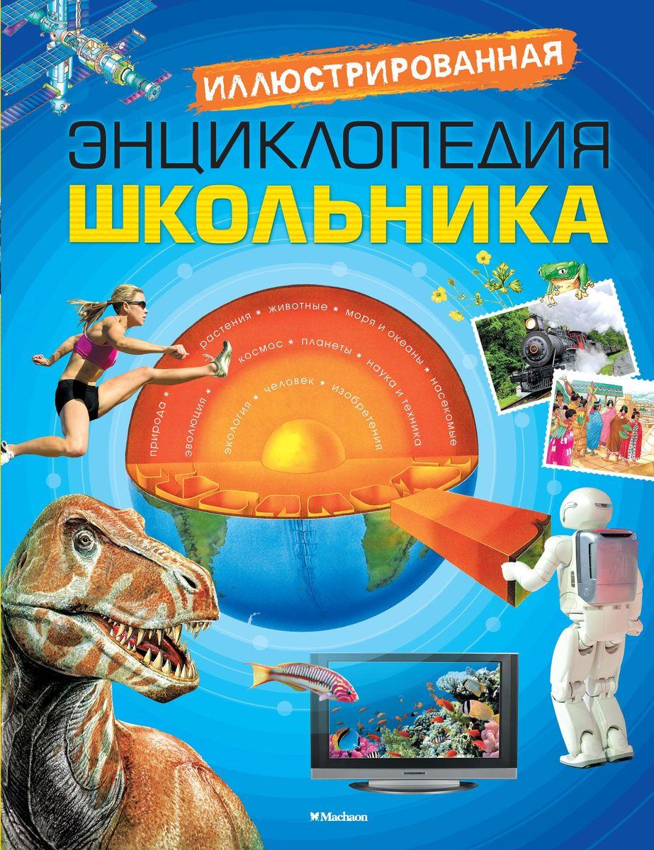 Купить Иллюстрированная энциклопедия школьника