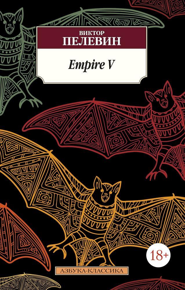 Виктор Пелевин Empire V