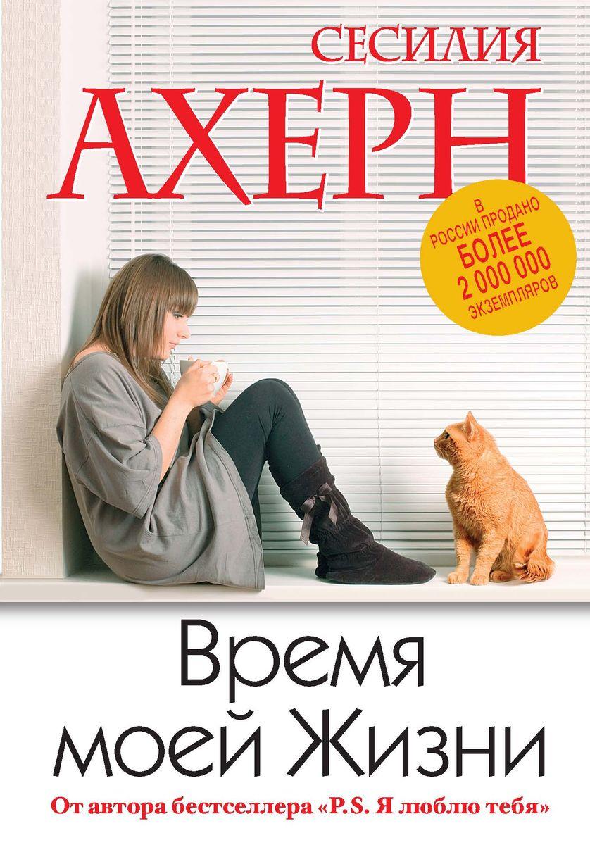 Сесилия Ахерн Время моей жизни волшебный дневник ахерн с
