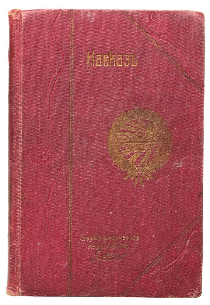 Пояснительный текст к серии Кавказ 1968 год пражская весна историческая ретроспектива