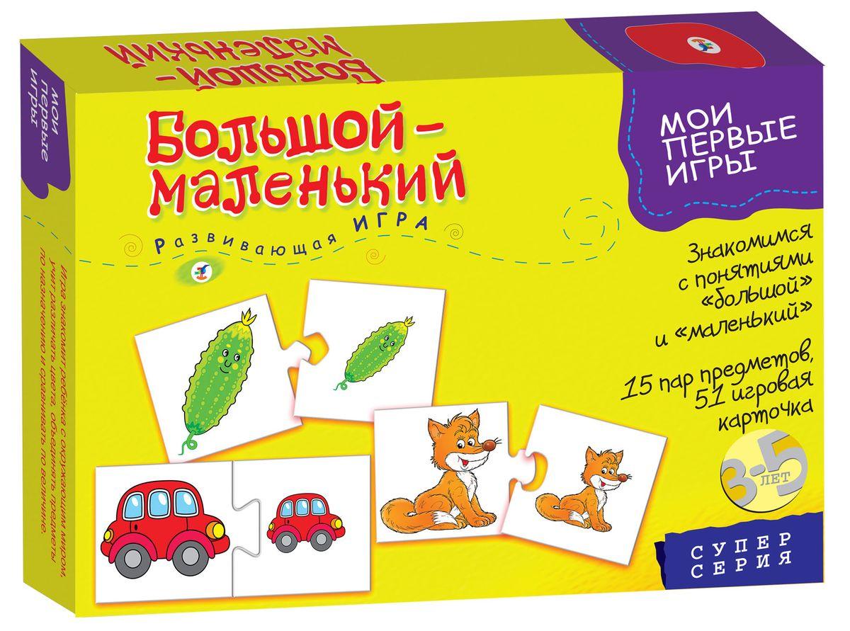 Дрофа-Медиа Развивающая игра Большой-маленький дрофа медиа развивающая рамка колокольчик котенок