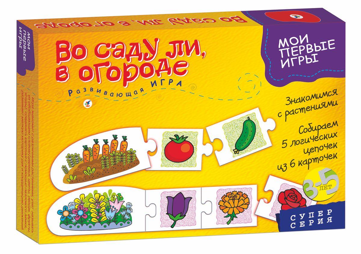 Дрофа-Медиа Развивающая игра Во саду ли в огороде дрофа медиа объемные домик в саду