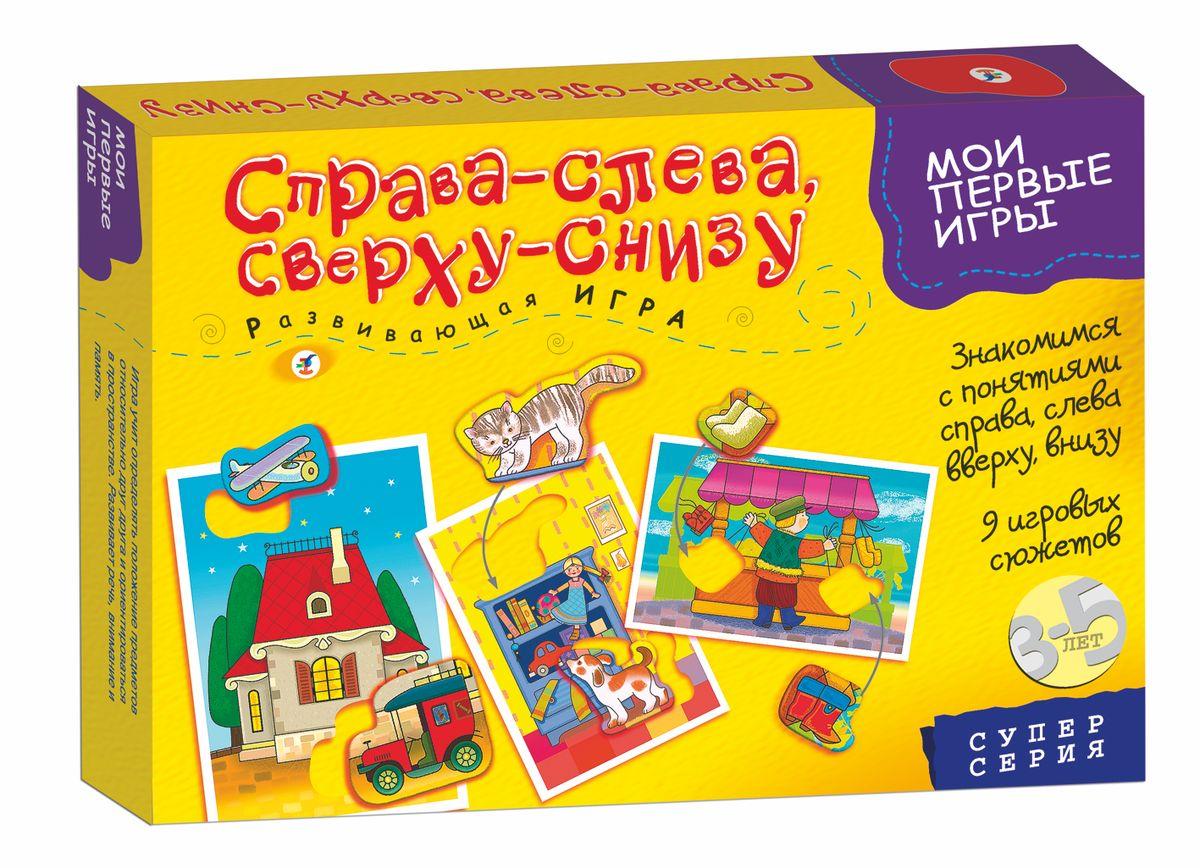 Дрофа-Медиа Развивающая игра Справа-слева сверху-снизу дрофа медиа развивающая игра веселый зоопарк