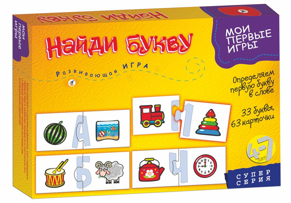 Дрофа-Медиа Развивающая игра Найди букву дрофа медиа развивающая игра веселый зоопарк
