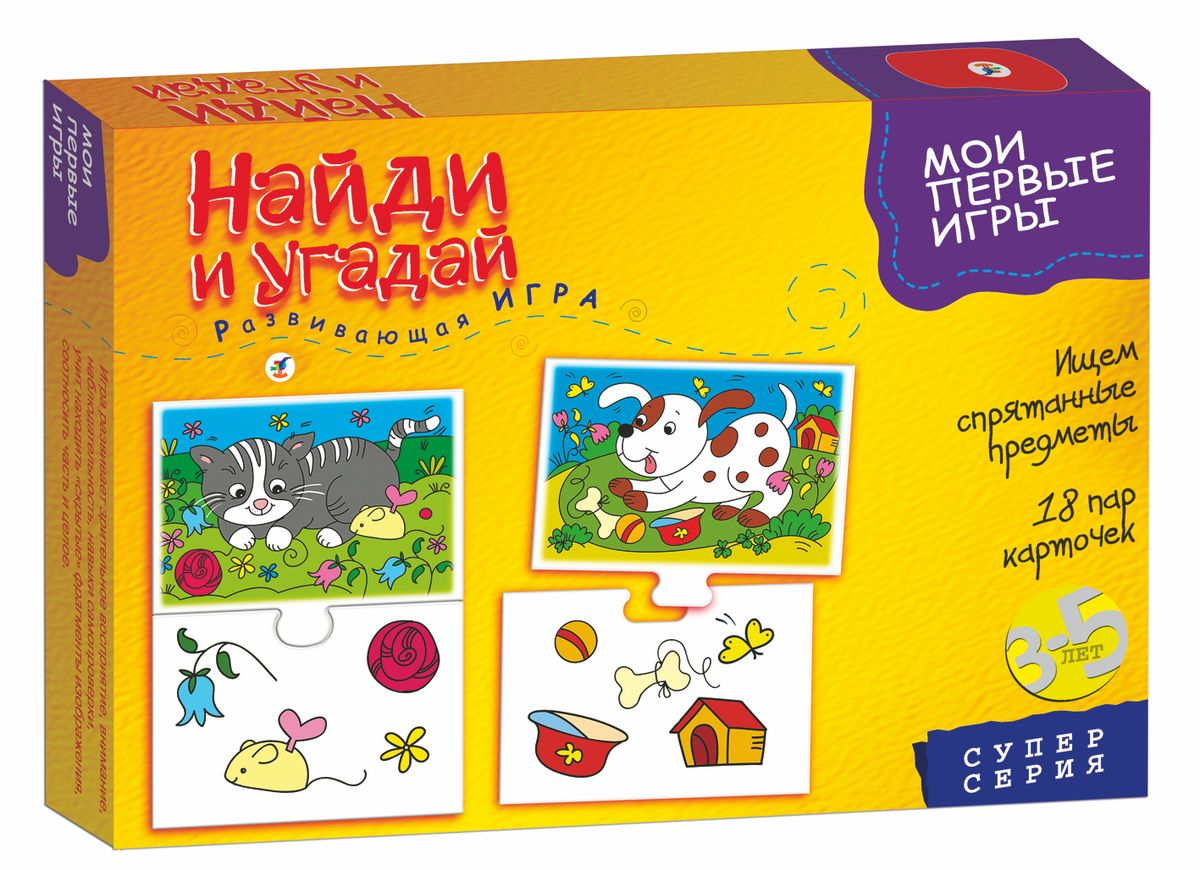 Дрофа-Медиа Развивающая игра Найди и угадай дрофа медиа развивающая игра веселый зоопарк