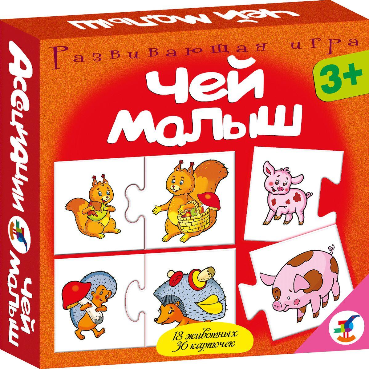 Дрофа-Медиа Обучающая игра Чей малыш кто мой малыш животные и их детеныши