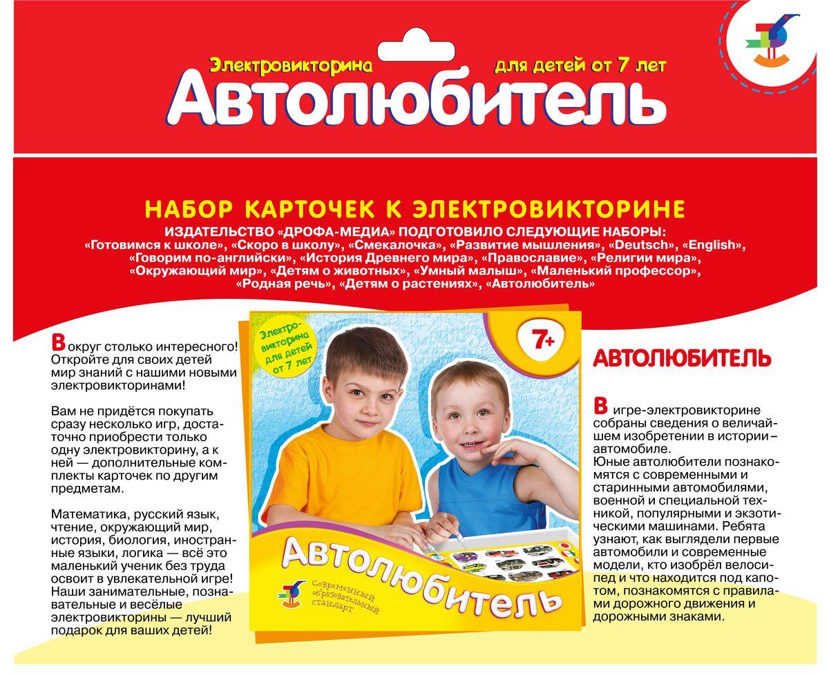 Дрофа-Медиа Набор карточек Автолюбитель книги издательства гэотар медиа