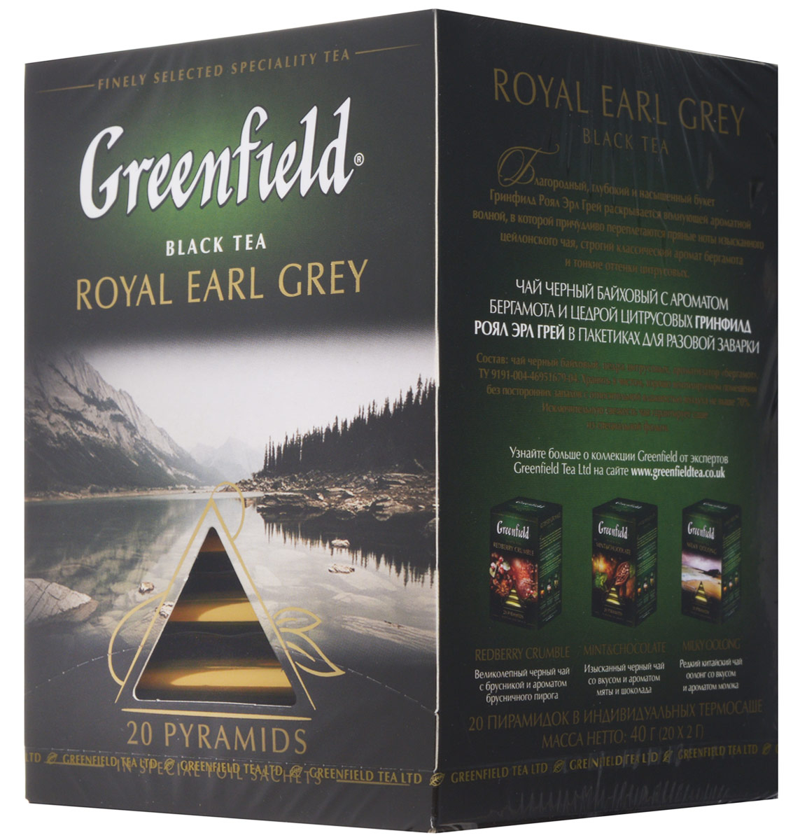 Greenfield Royal Earl Grey черный чай в пирамидках, 20 шт greenfield classic breakfast черный листовой чай 100 г