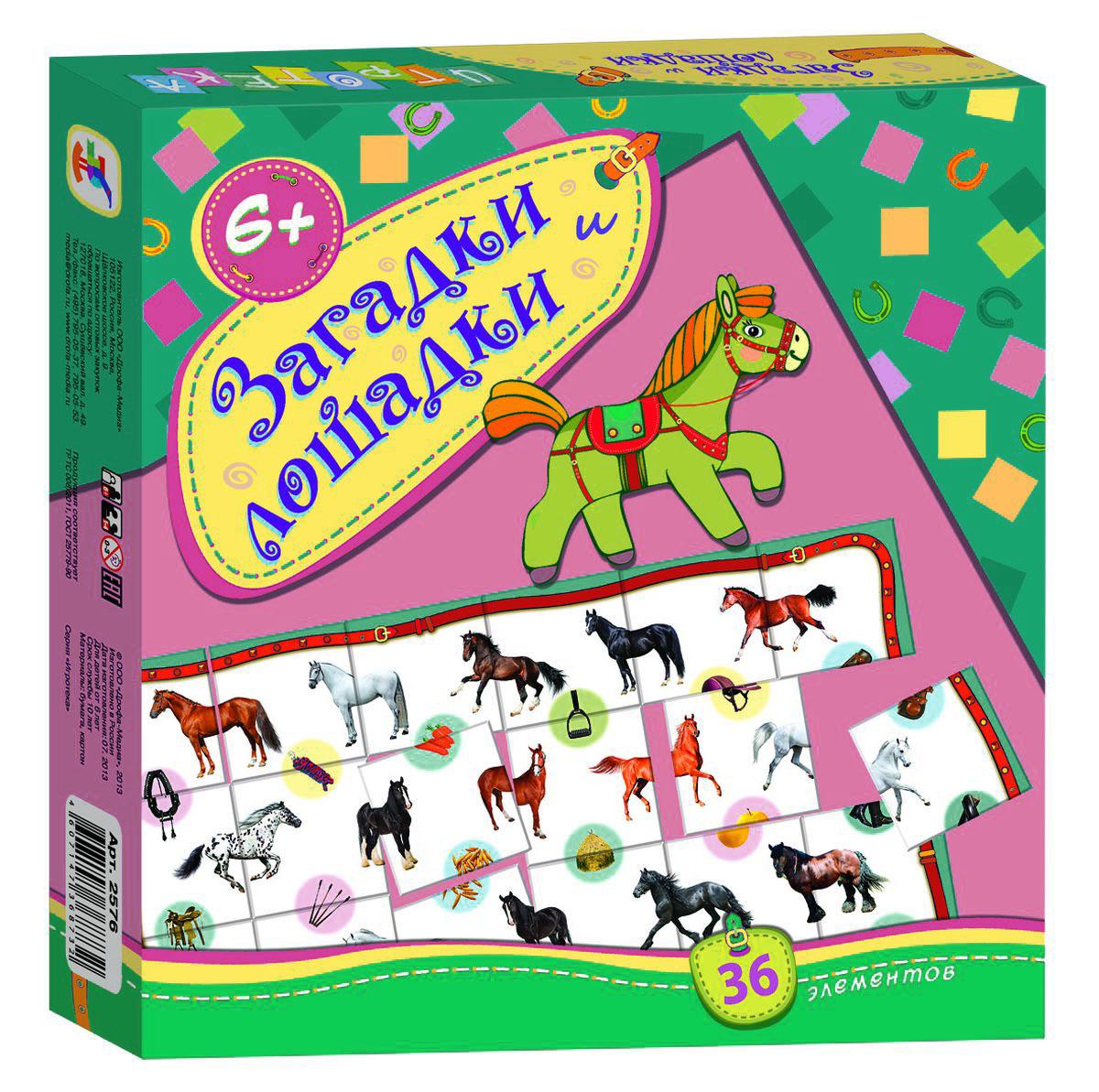 Дрофа-Медиа Пазл Загадки и лошадки наборы для поделок дрофа медиа картинка из пуговиц павлин