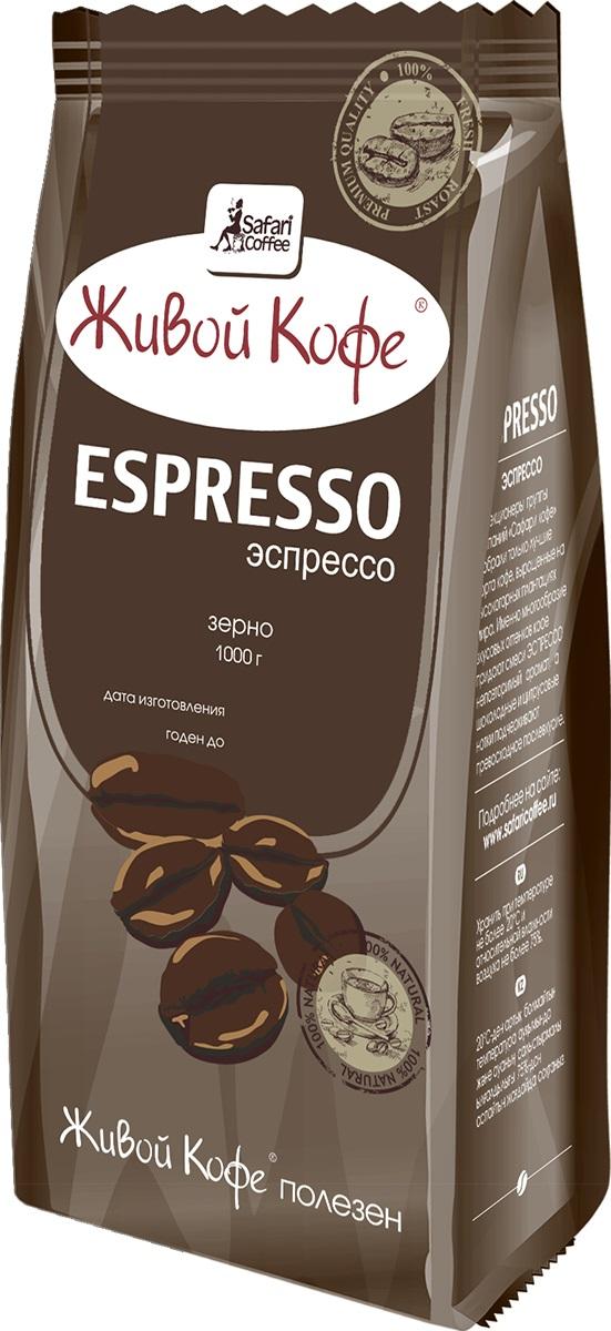 Живой Кофе Эспрессо кофе в зернах, 1 кг (с клапаном)УПП00004686Именно многообразие вкусовых оттенков кофе придают смеси Эспрессо неповторимый аромат, а шоколадные и цитрусовые нотки подчеркивают превосходное послевкусие.
