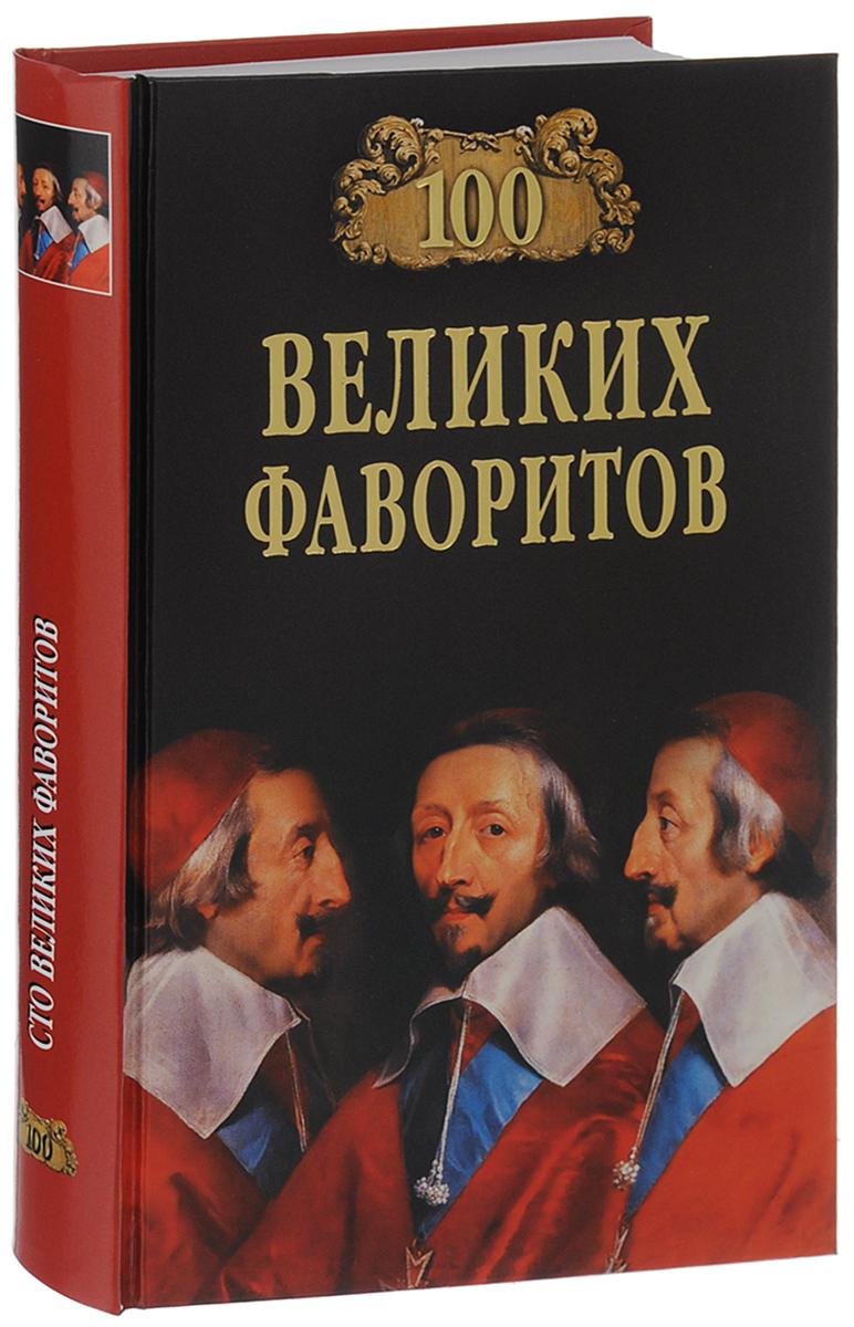 Ю. Н. Лубченков, Т. Ю. Лубченкова 100 Великих фаворитов