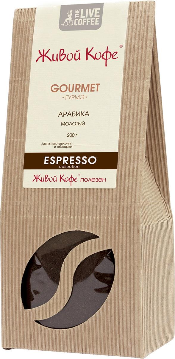 Живой Кофе Espresso Gourmet кофе молотый, 200 г
