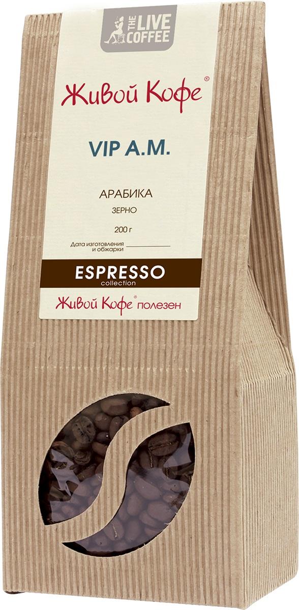 Живой Кофе Espresso VIP A.M. кофе в зернах, 200 г.00000000693Живой Кофе Espresso VIP A.M. - смесь лучших сортов арабики из Перу, Индии, Бразилии и Папуа Новой Гвинеи, составленная настоящим кофейным гурманом. Этот кофе имеет очень нежный сбалансированный вкус с тонкими шоколадными тонами и бархатистым ароматом.