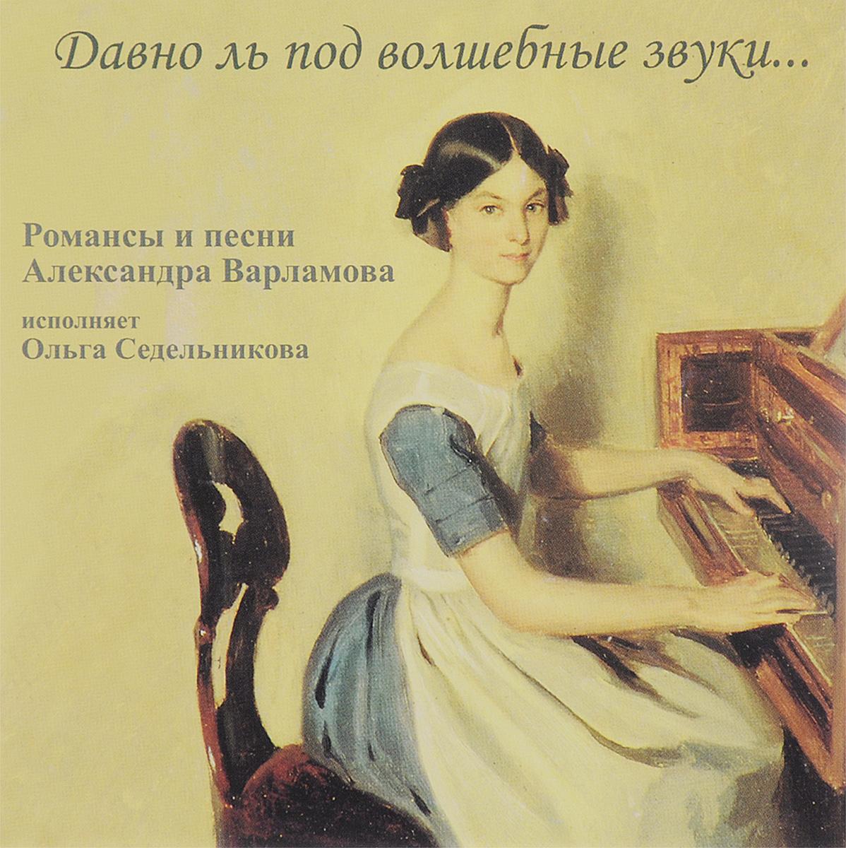 Ольга Седельникова. Давно ль под волшебные звуки...