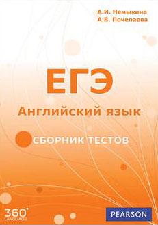 ЕГЭ. Английский язык. Сборник тестов ситников в как написать сочинение для подготовки к егэ