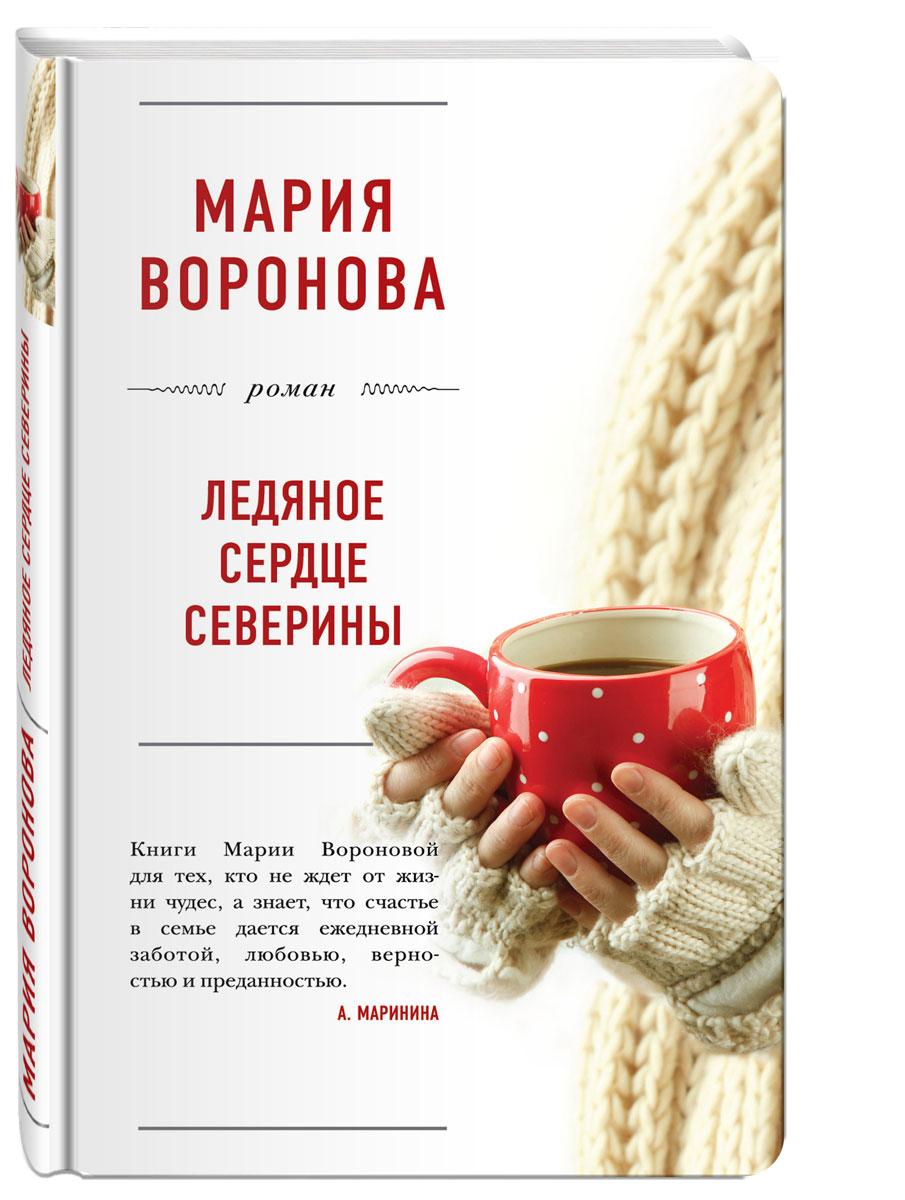 Мария Воронова Ледяное сердце Северины
