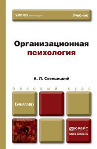 А. Л. Свенцицкий. Организационная психология. Учебник